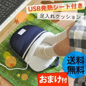 USB発熱シート付き 足入れクッション ★おまけ付き[足元 ヒーター 暖房 暖房器具 冷え対策…