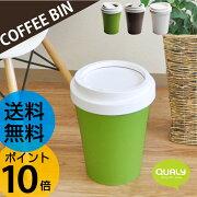 クオリー コーヒー ボックス プラスチック スイング おしゃれ キッチン リビング デザイン