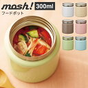 mosh! モッシュ フードポット 300ml レシピ付き[...