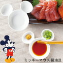 ミッキーマウス 醤油皿 [ミッキー ディズニー お醤油 しょうゆ 小皿 薬味 皿 お皿 和食器 かわいい おしゃれ 刺身] メール便可