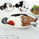 ●ディズニー カレー皿・パスタ皿 [ミッキーマウス カレー パスタ 皿 洋食器 ボウル プレート かわいい ミニーマウス 夫婦 子供食器 キッズ食器 新生活 誕生日 ギフト Disney]