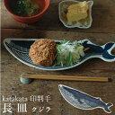 倉敷意匠計画室 kata kata 印判手 長皿 クジラ 日本製 [KATAKATA カタカタ お皿 皿 浅鉢 魚 さかな レトロ 和食器 うつわ 器 かわいい おしゃれ 食器 ギフト]