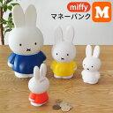 miffy ミッフィー 貯金箱 M [マネーバンク インテリ...