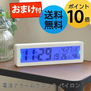 バイロン デジタル 目覚まし カレンダー アラームクロック スヌーズ アラーム 置き時計 おしゃれ デザイン
