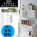 マグネット ストレージミニ 日本製 Mag-on+ ★どれで...