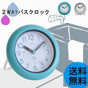 掛け時計 置き時計 ウォール クロック テーブル キッチン シャワー