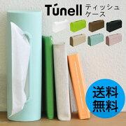 テュネル ティッシュ ボックス おしゃれ シンプル プラスチック スペース リビング キッチン
