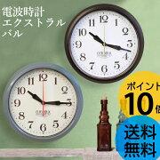エクストラルバル 掛け時計 ウォール クロック おしゃれ ビンテージ デザイン 引っ越し