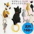 マグネット フック キャットテイル ★メール便160円[磁石 ホルダー 鍵ホルダー キーホルダー 猫 ネコ 冷蔵庫 玄関 カギ かわいい デスク 収納 キッチン小物 MAGNET HOOK Cat tail]