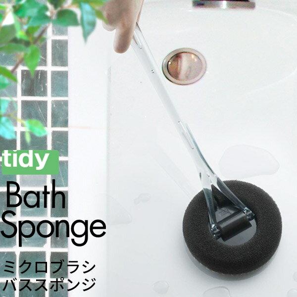 tidy ティディ バススポンジ ミクロブラシ 日本製 [バススポンジ 風呂掃除 バスタブブラシ スポンジ 磨き お風呂 掃除用具 バスルーム 浴槽 バスタブ 掃除 おしゃれ クリーナー]の写真
