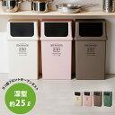 ヨコ型 ゴミ箱 フリップ式 (深) 日本製 [25L ごみ箱 ダストボックス スリム 分別 大容量 おしゃれ かわいい ふた付き キッチン 角型 スタッキング 送料無料 box]