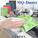 MQ Duotex ニットクロス レンジ・水回り・床・畳用 ★メール便送料無料 [ウルトラ マイクロ...
