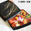 お弁当箱 重箱 10.0胴張一段重 日本製 仕切り付き [お...