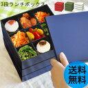 お弁当箱 重箱 三段 ピクニックランチボックス 日本製 [18.0 お...