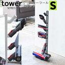 tower タワー クリーナーツールスタンド S [掃除機 スタンド ...