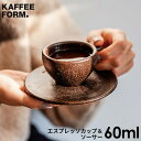 KAFFEE FORM. カフェフォルム エスプレッソ カップ&ソーサー [マグカップ カップ ソーサー セット エスプレッソ コーヒー コーヒー豆 コーヒー抽出かす まちかど情報室 コーヒーかす 食洗器対応 ドイツ 男性 女性 誕生日 クリスマス ギフト 送料無料]