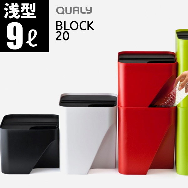 QUALY『クオリーゴミ箱ブロック』