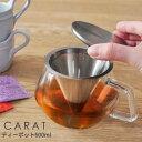 ティーポット ガラス 茶こし付き 600ml カラット [ステンレス 耐熱ガラス 北欧 急須 紅茶 お茶 緑茶 ティーサーバー ガラスティーポット 卓上 おしゃれ お茶用品 誕生日 母の日 ギフト CARAT 送料無料]