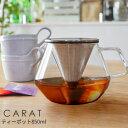 ティーポット ガラス 茶こし付き 850ml カラット [ステンレス 耐熱ガラス 北欧 急須 紅茶 お茶 緑茶 大容量 ティーサーバー ガラスティーポット 卓上 おしゃれ お茶用品 誕生日 母の日 ギフト CARAT 送料無料]