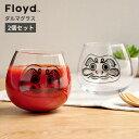 Floyd ダルマグラス 2個セット 日本製 [グラス ダルマ だるま 達磨 箱入り ウイスキー ロック カクテル おしゃれ 結婚祝い 引っ越し祝い ギフト フロイド DARUMA GLASS]