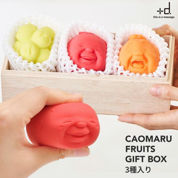 +d カオマル フルーツ CAOMARU Fruit Gift Box(3種入り) 日本製 [かおまる ストレス解消 癒し ヒーリング ストロベリー オレンジ 蜜柑 葡萄 マスカット グレープ ユニーク ギフト 誕生日 プレゼント ギフト メンズ レディース プラスディー アッシュコンセプト 送料無料]