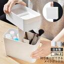 【送料無料】持ち運びができるメイクボックス 日本製 [コスメボックス 化粧品 収納ケース 収納 セット 持ち運び コンパクト スリム ケース ボックス 鏡付き 大容量 アクリル] 1