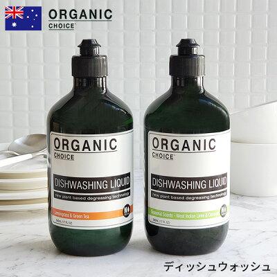 出しっぱなしでもオシャレ!お肌にも地球にも優しい「ORGANIC CHOICE」の家庭用洗剤