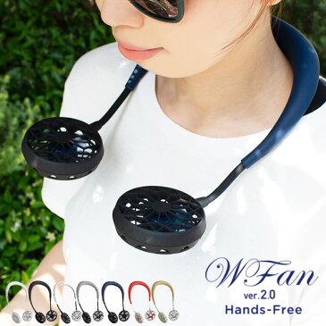 WFan ダブルファン2 ハンズフリー ポータブル扇風機 [ver.2.0 2020 携帯 扇風機 小型 首かけ ポータブル送風機 USB扇風機 ポータブル usb 充電式 ミニ扇風機 卓上 アウトドア オフィス ギフト スパイス SPICE]