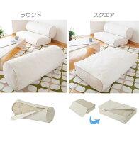 【日本の収納専門メーカー製作】ソファになる布団ケース(無地スクエアとラウンドセット)