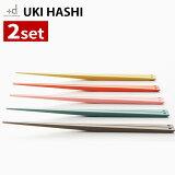 アッシュコンセプト ウキハシ ukihashi 2個セット 日本製 ★メール便送料無料[箸 うきはし お箸 父の日 母の日 ギフト]*茄子、抹茶、 鉄紺は品切れです
