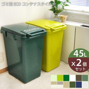 ゴミ箱 45l eco コンテナスタイル 2個セット 日本製[ ごみ箱 45リットル ダストボックス キッチン 分別 スリム おしゃれ ふた付き フタ付き 大容量 屋外 かわいい おしゃれ エココンテナスタイル box] メーカー直送
