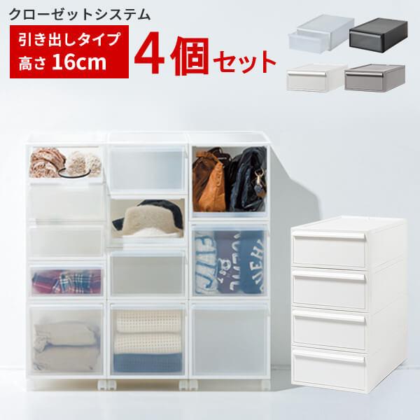 衣装ケース 引き出し クローゼットシステム 高さ16 (4個セット)日本製[収納ケース プラスチック 収納ボックス フタ付き 衣類ケース 引出し 収納 押入れ box おしゃれ おもちゃ 小物入れ かご カゴ 新生活]