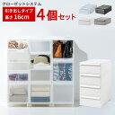 3つのサイズ組み合わせ自在![収納ボックス フタ付き 収納ケース 衣装ケース 衣装ボックス プラ...
