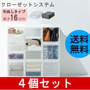 引き出し クローゼットシステム プラスチック ボックス おしゃれ おもちゃ