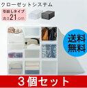 衣装ケース 引き出し クローゼットシステム 高さ21 (3個セット)日本製[収納ケース プラスチック 収納ボックス フタ付き 衣類ケース 引出し 収納 押入れ 送料無料 box おしゃれ おもちゃ 小物入れ かご カゴ 新生活]
