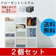 衣装ケース 引き出し クローゼットシステム 高さ31 (2個セット)日本製[収納ケース プラスチック 収納ボックス フタ付き 衣類ケース 引出し 収納 押入れ 送料無料 box おしゃれ おもちゃ 小物入れ かご カゴ 新生活]