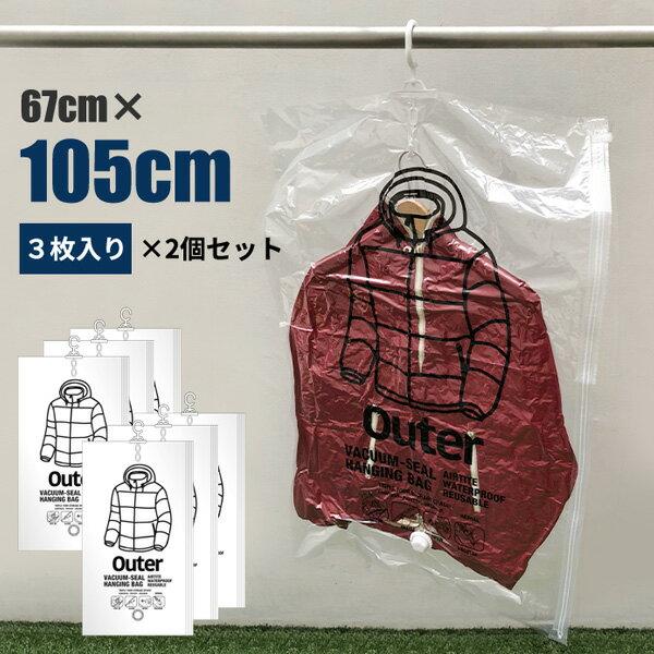 衣類 圧縮 圧縮袋 衣類用 バキュームシール ハンギングバッグ 105cm 2個セット [圧縮袋 衣類 掃除機 ハンガー付き 掛ける 衣替え クローゼット収納 収納 オシャレ ダウンコート ダウンジャケット VACUUM-SEAL HANGING BAG]