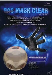 ■ハンマー ボール■【HM】ガスマスククリアGAS MASK CLEAR 2012年2月発売