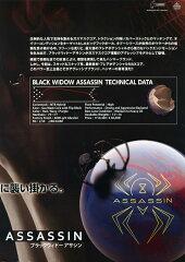 ■ハンマー ボール■【HM】ブラックイドーアサシンBLACK WIDOW ASSASSIN 2013年4月発売