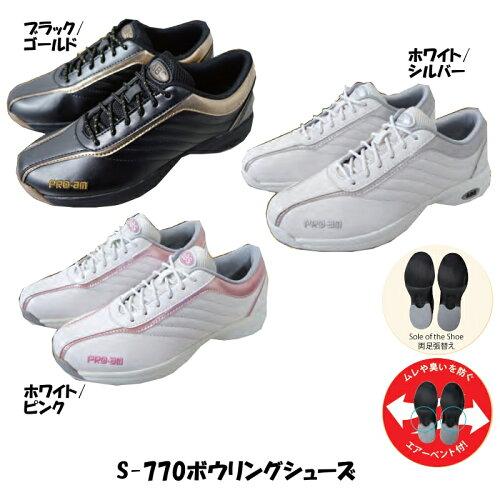 ◆両足張替えタイプ◆S-770ボウリングシューズ(左右兼用)