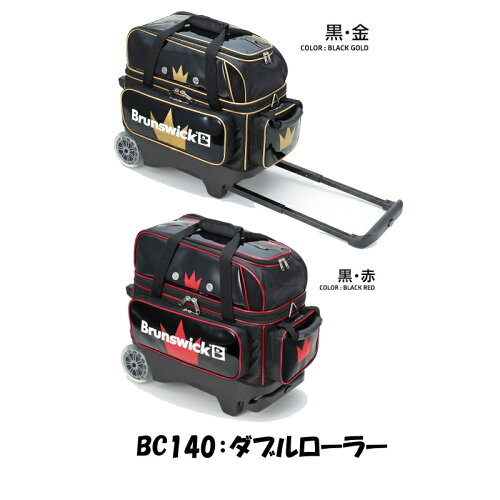 BC140:ダブルローラー■黒・赤は5-6月頃再入荷予定