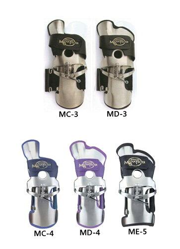 メカテクターMC-3/MD-3/MC-4/MD-4/ME-5