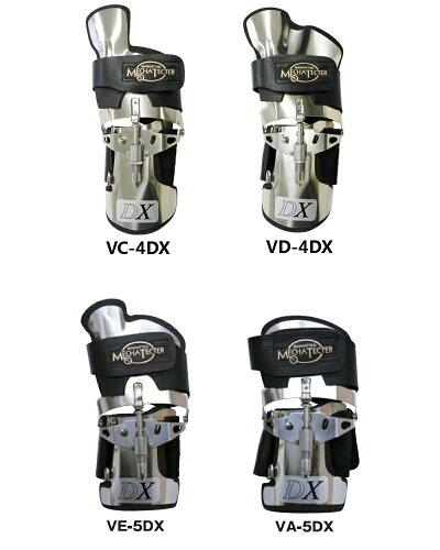 メカテクター VC-4DX/VD-4DX/VA-5DX/VE-5DX
