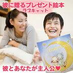 【あす楽】【送料無料】愛を贈るオリジナル絵本♪ ★ラブキャット★