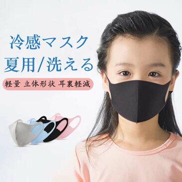 【 送料無料】 接触冷感 マスク 子供 夏用マスク 洗えるマスク 5枚 子ども 涼しい UVカット マスク 洗えるマスク 冷感 マスク 夏マスク 3D立体 個包装 接触冷感 大人用マスク ブルー 黒 グレー ピンク