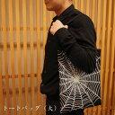 手ぬぐいトートバッグ(大)「蜘蛛 黒」「ドクロゆらり」「瓦」肩掛け/手ぬぐい小物/袋物/バレンタイン