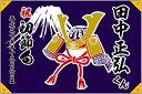 【端午の節句】【100cm×150cm】【綿B】【2種類】「兜」「鯉のぼり」綿生地/引染/端午の節句/こどもの日/初節句/大漁旗/記念品/お祝い/贈り物/名入れ