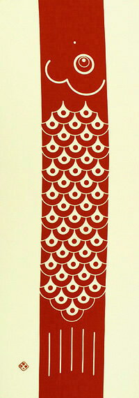 【楽天市場】手ぬぐい「幟鯉(のぼりこい)赤」こいのぼり/端午の節句/こどもの日/初節句/出産内祝/手拭/手拭い/てぬぐい:手ぬぐい 染の安坊