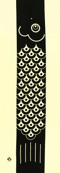 手ぬぐい「幟鯉(のぼりこい)黒」こいのぼり/鯉のぼり/端午の節句/こどもの日/初節句/モノトーン/モダン/てぬぐい