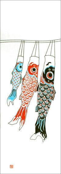 手ぬぐい「天高く鯉のぼり」端午の節句/こどもの日/こいのぼり/横柄/初節句/出産内祝/てぬぐい